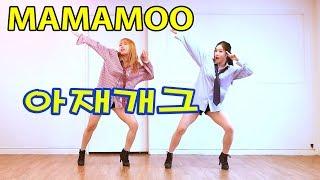 마마무 (MAMAMOO) 아재개그 (AGE GAG) cover dance WAVEYA 웨이브야
