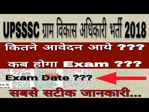 Xxx Mp4 UPSSSC VDO Exam Date UPSSSC Gram Vikas Adhikari Exam Date VDO Exam By Success Elite 3gp Sex