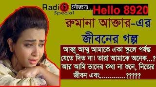Rumana Akter - Jiboner Golpo - Hello 8920 - Audio version by Radio Special