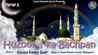 Huzoor ﷺ ka Bachpan Part#2 (Final) by Sayyed Aminul Qadri