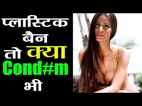 Xxx Mp4 Poonam Pandey Tweet On Plastic Ban In Maharastra Gets Trolled FilmiBeat 3gp Sex