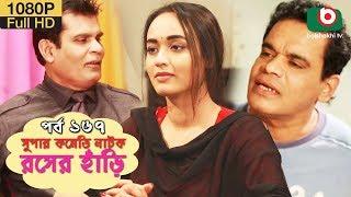 সুপার কমেডি নাটক - রসের হাঁড়ি | Bangla New Natok Rosher Hari EP 167 | MM Morshed, Ahona
