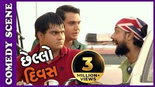 Chhello Divas Comedy Scene - Jaadi Buddhi No Dhulo  – New Gujarati Movie