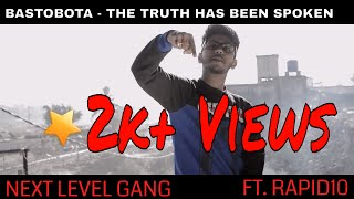 Bastobota (বাস্তবতা)Ft. Rupam |Next Level Gang | official music video | hip hop cd | artist websites