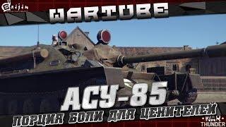 АСУ-85