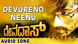 Devureno Neenu - Devadas - Kannada Movie