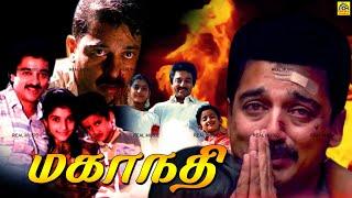 Mahanadi Full Movie Hd