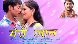 New Haryanvi Song    Meri Jaan    मेरी जान    Pankaj Sharma    New Song 2016