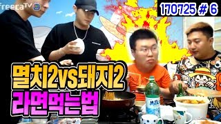 [K4 술먹방] 멸치2 vs 돼지2 | 라면 먹는법도 달라? (17.07.25 #6) 봉준&은호&케이&킹기훈