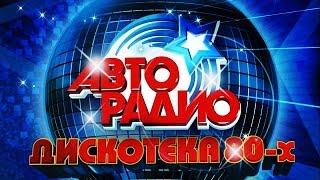 Discoteka 80 Moscow 𝟐𝟎𝟏𝟓 АВТОРАДИО  ДИСКОТЕКА 80 Х