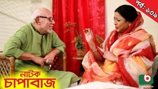 Bangla Comedy Natok   Chapabaj   EP - 139   ATM Samsuzzaman, Hasan Jahangir, Joy, Eshana, Any
