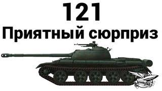121 - Приятный сюрприз