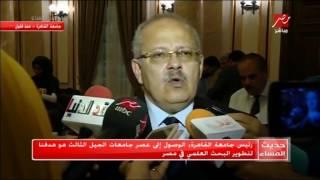 رئيس جامعة القاهرة : الوصول إلي عصر جامعات الجيل الثالث هو هدفنا لتطوير البحث العلمي في مصر
