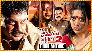 Police Story 2 2007: Full Kannada Movie
