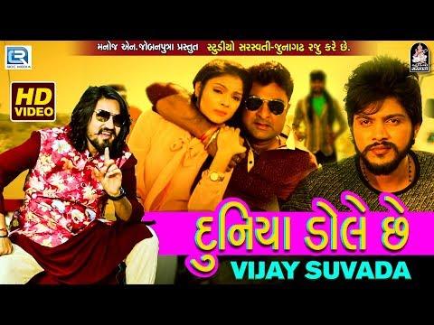 Xxx Mp4 VIJAY SUVADA Duniya Dole Che Full VIDEO New Gujarati Song 2018 RDCGujarati Studio Saraswati 3gp Sex