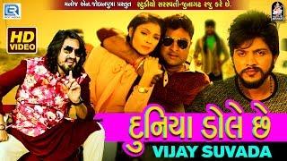 VIJAY SUVADA - Duniya Dole Che | Full VIDEO | New Gujarati Song 2018 | RDCGujarati |Studio Saraswati