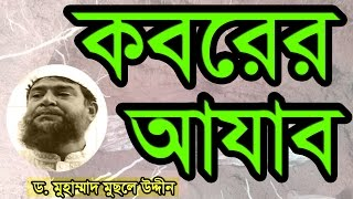Jumar Khutba Koborer Azab by Dr Mohammad Moshleh Uddin - New Bangla Waz