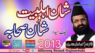 Dr. Khadim Hussain Khursheed Chak sayyda 2013 Karbala aur Shan e Sahaba