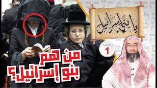 يا بني إسرائيل للشيخ نبيل العوضي الحلقة (1)
