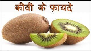 किवी के फ़ायदे , Health Benefits of Kiwi Fruit, Kiwi for healthy heart, Eyes & Skin