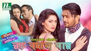 Bangla Natok: Rong Bodle Jay -Tisha, Arifin Shuvo | Directed By Sarkar Milton