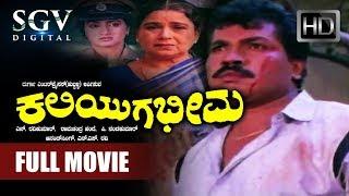 Kushboo Hit Movie | Kaliyuga Bheema Kannada Movie | Kannada Movies Full | Tiger Prabhakar, Kushbu