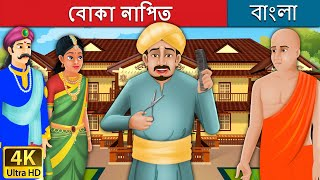 বোকা নাপিত | Foolish Barber in Bengali | Bangla Cartoon | Rupkothar Golpo | Bengali Fairy Tales