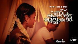 Kaneer Mullakal | Malayalam New Kavitha | Saritha Lakshmi | Album | Full Video song HD  2019