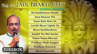 Top 10 Jain Bhakti Geet by Kishor Manraja   Jain Stavans   Jain Devotional Songs
