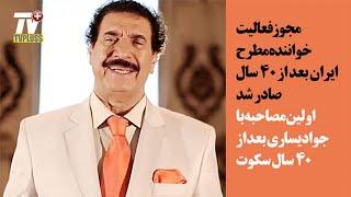 مجوز فعالیت خواننده مطرح ایران بعد از 40 سال صادر شد/ اولین مصاحبه با جوادیساری بعد از 40 سال سکوت