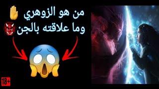 من هو الزوهري وما علاقته مع الجن وأسرار أخرى -الراقي المغربي رشيد أبو إسحاق-