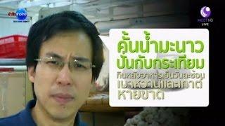 ชัวร์ก่อนแชร์ : มะนาวปั่นกับกระเทียม แก้โรคเกาต์-เบาหวานจริงหรือ? | สำนักข่าวไทย อสมท