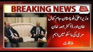 CM Balochistan Meets Dr Juma Khan Marri in Moscow