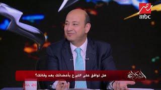 #الحكاية | سعد الدين الهلالى يرد على الشيخ أحمد كريمة : شيخ الأزهر السابق وافق على التبرع بأعضاءه