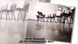 Πρεπeι να σταθώ ξανά στα πόδια μου - Άκης Παπάς - Νέο 2015