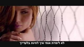 Yandel Ft. Nicky Jam - No Sales De Mi Mente (HebSub) מתורגם