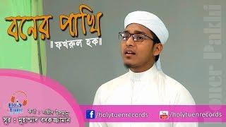 Bangla Moromi Gojol | Bonei Jabo Ure | Fakhrul Haque Kalarab