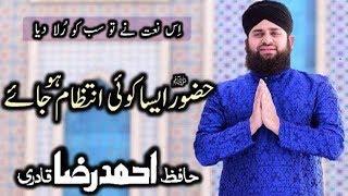 Huzoorﷺ aesa koi intzaam ho jaye | Hafiz Ahmed Raza Qadri | 7th Sehar Transmission | Ramazan May Bol