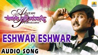 Eshwar Eshwar - Aham Premasmi -  Kannada Movie