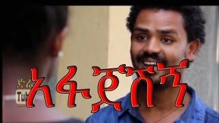 Afajeshign (አፋጀሽኝ) Ethiopian Movie from DireTube Cinema