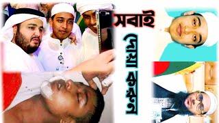 সারা বিশ্বের সেরা ভিডিওটি একবার অন্তত দেখুন! চোখের পানিতে ভোরে যাবে | Bangla King Torikul Islam