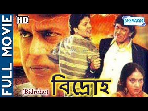Xxx Mp4 Bidroho HD Superhit Bengali Movie Mithun Aditya Pancholi Krutika Singh Bengali Dubbed Movie 3gp Sex