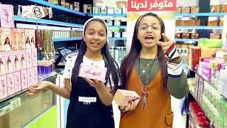 قناة اطفال ومواهب الفضائية اعلان عطر الهام & عفاف الشامل الوكيل الحصري