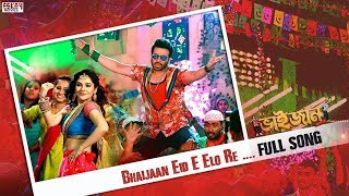 Bhaijaan Eid E Elo Re DJ Song By BD MIX STEP