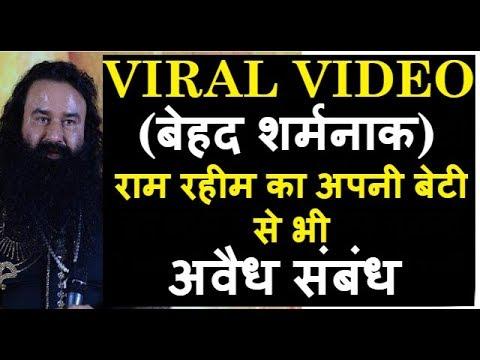 VIRAL VIDEO :