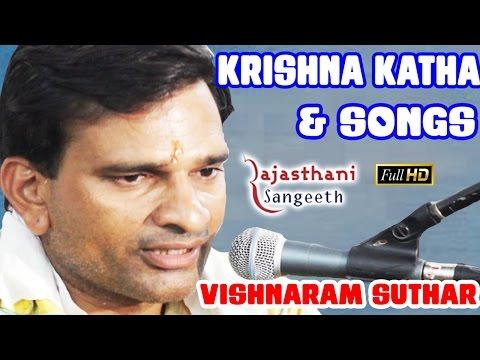 Krishna Katha & Songs(Balachundari)  Vishnaram Suthar   Marwadi Desi Bhajan   Rajasthani sangeeth
