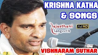 Krishna Katha & Songs(Balachundari)  Vishnaram Suthar | Marwadi Desi Bhajan | Rajasthani sangeeth