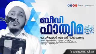 Farooq Naeemi- FATHIMA BEEVI  CHARITHRAM