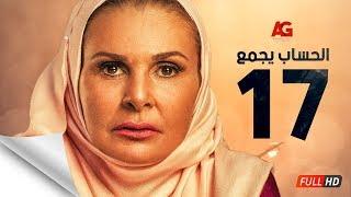 مسلسل الحساب يجمع HD - الحلقة السابعة عشر | El Hessab Yegma3 Series - Episode 17