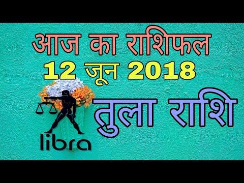 Xxx Mp4 तुला राशि Tula Rashi Aaj Ka Rashifal Aaj Ki Tula Rashi Rashifal In Hindi 12 June 2018 3gp Sex